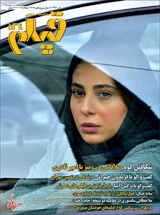 روی جلد: رعنا آزادیور در «مرداد»، ساختهی بهمن كامیار/ عكس از: زهرا مصفا