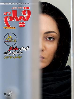 روی جلد: نیکی کریمی در آذر کارگردان: محمد حمزهای (عکس از: سحاب زریباف)