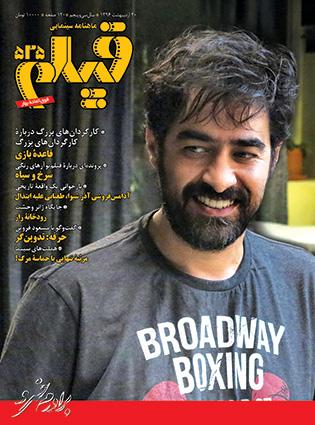 روی جلد: شهاب حسینی در «برادرم خسرو» ساختهی احسان بیگلری/ عكس از علی نیكرفتار